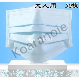 マスク50枚カラーマスク普通サイズ3層構造不織布マスク使い捨て平ゴム耳に優しいマスクウイルス花粉白ハウスダスト ff8yoshi1127