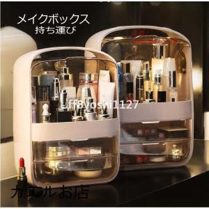 メイクボックスコスメボックス透明化粧品ケースメイク収納引き出しオシャレ持ち運びクリア大容量化粧台|ff8yoshi1127