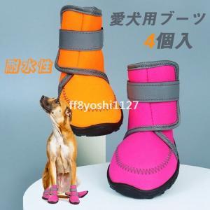 ドッグブーツ小型犬犬ペット用靴レインシューズ雨靴防水お散歩雨の日肉球保護着脱やすい脱げない夏4個入り ff8yoshi1127