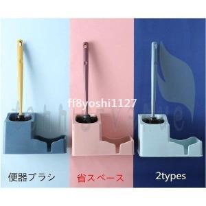 トイレブラシおしゃれ収納トイレブラシセット掃除用品割れにくい便器ブラシ2タイプトイレ用品