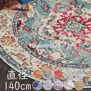 ラグ円形ラグマット円形丸型洗えるカーペットおしゃれ北欧200120150180160|ff8yoshi1127