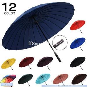 耐風傘メンズ丈夫雨傘24本骨大きいカサ長傘雨具無地115cm超撥水ビジネス和傘耐強風梅雨対策12色 ff8yoshi1127