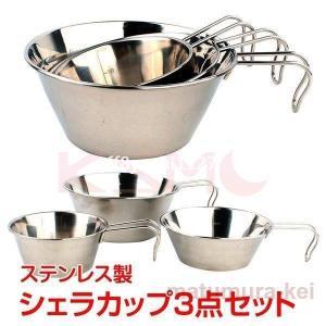 シェラカップ3個セットフック付計量器付鍋お皿キャンピングカップ非常用品釣キャンプBBQアウトドア|ff8yoshi1127
