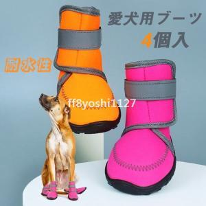 犬用ドッグブーツレインシューズ中型犬大型犬犬ペット用靴雨靴防水お散歩雨の日外出肉球保護着脱やすい脱げない夏4個入り ff8yoshi1127