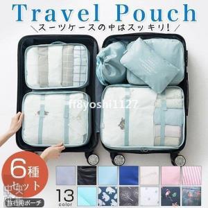 スーツケース旅行収納荷物収納バッグ旅行バッグインバッグトラベルグッズトラベル用ポーチ収納エコバッグ|ff8yoshi1127