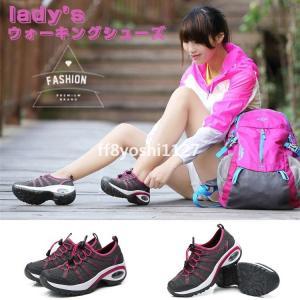 トレッキングシューズレディース登山靴疲れない軽量ランニングシューズメッシュ運動靴ウォーキングシューズアウトドアスポーツ|ff8yoshi1127