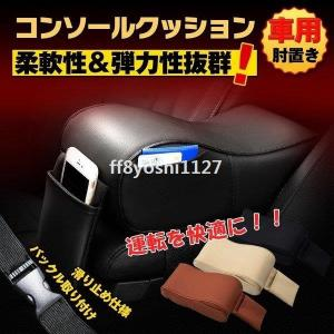 コンソールボックスパッド車載センター手置きクッションアームレスト肘掛け汎用形状記憶内装パーツ車カー用品ee155|ff8yoshi1127