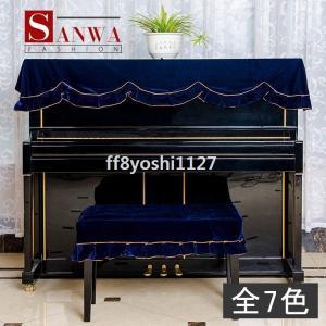 ピアノカバーアップライトトップカバーピアノ防塵カバーモダンフルカバーシートピアノ掛け汚れ防止おしゃれ保護カバー上品 ff8yoshi1127