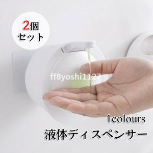 壁掛け液体ディスペンサー石鹸手動シャンプーボディソープハンドソープ浴室キッチン風呂2個セット|ff8yoshi1127