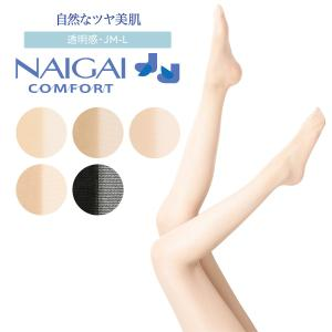 ナイガイ/ストッキング/NAIGAI COMFORT リラックスストッキング パンスト ツヤ肌 交編 自然なツヤ美肌 ウエストゆったり つま先補強 M L|ffactory-ff