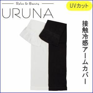 ナイガイ/アームカバー/URUNA アイスハウスアームカバー UVカット UV対策 腕 日焼け防止 接触冷感 ひんやり 夏 紫外線 手袋 ブラック ホワイト|ffactory-ff