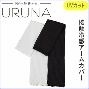 ナイガイ/アームカバー/URUNA アイスハウスリブアームカバー UVカット UV対策 腕 日焼け防止 接触冷感 ひんやり 夏 紫外線 ブラック ホワイト |ffactory-ff