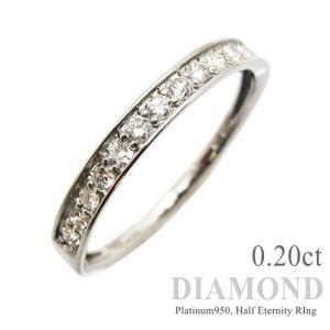 プラチナリング/ハーフエタニティ/ダイヤモンド0.2ct/ダイヤリング/pt950リング/プラチナ/11号【送料無料】|ffactory-ff