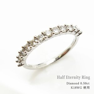 K18WGリング/ダイヤモンド0.5ct/ハーフエタニティリング/ホワイトゴールド/ダイヤリング 11.5号 指輪|ffactory-ff