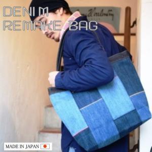 アライヤン【araiyan】リメイクデニムバッグ/トートバッグ/デニムバッグ/ファッション小物/ジーンズ素材 鞄 手提げ デニム地|ffactory-ff