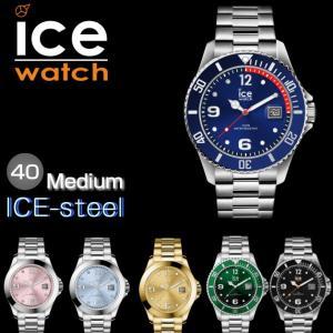 アイスウォッチ/ICE-steel/アイススティール/ミディアム/40mm シルバー ゴールド ブラック グリーン ブルー 腕時計 ステンレス プレゼント ICE-WATCH|ffactory-ff