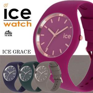ICE-WATCH アイスウォッチ/ICE-grace/アイスグレース Classy クラッシー/ミディアム M/40mm ベージュ レッド グリーン ブルー 男女兼用 腕時計 ffactory-ff
