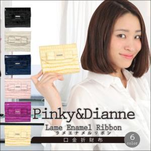 ★SALE 大特価★【Pinky&Dianne】ピンキー&ダイアン ラメエナメルリボン口金折財布『14/6/3』160614(送料無料)|fflower11