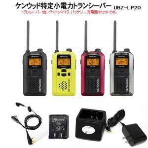 トランシーバー インカム UBZ-LP20 ケンウッド KENWOOD 特定小電力 無線機  イヤホンマイク、バッテリー、充電器の4点セットの画像