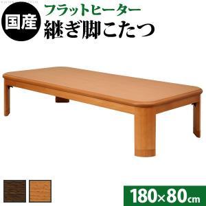 こたつ テーブル 長方形 大判サイズ 折れ脚・継脚付フラットヒーターこたつ 〔フラットリラ〕 180x80cm 送料無料 [■][代引き不可]|ffws