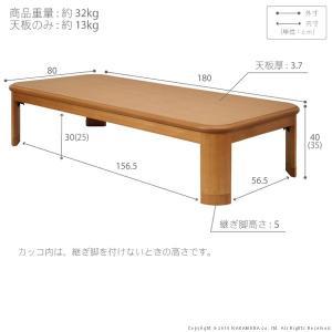 こたつ テーブル 長方形 大判サイズ 折れ脚・継脚付フラットヒーターこたつ 〔フラットリラ〕 180x80cm 送料無料 [■][代引き不可]|ffws|03