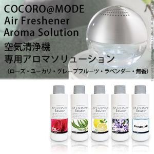 アロマソリューション COCORO@mode 空気清浄機用 120ml ●○cq|ffws