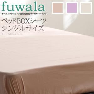 オーガニックコットン fuwala フワラ シングル ボックスシーツ ●○cq|ffws