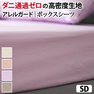 商品について:アレルギー対策が施されたベッドBOXシーツ。高密度な織がダニをシャットアウト。防虫剤不...