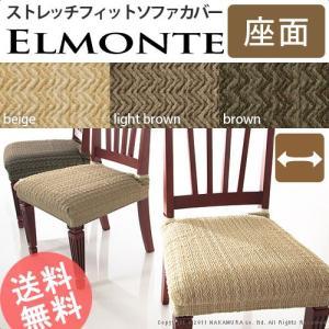 スペイン製 ストレッチ フィット チェアカバー ELMONTE エルモンテ  座面のみ 2枚組 チェアーカバー ffws