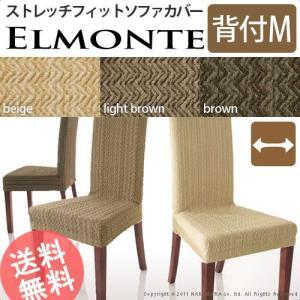 スペイン製 ストレッチ フィット チェアカバー ELMONTE エルモンテ  背付きMサイズ 2枚組 チェアーカバー ffws