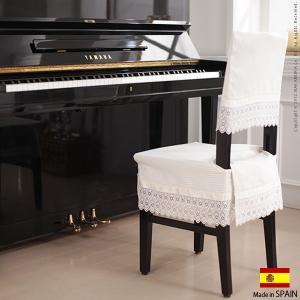 スペイン製 ピアノ チェアカバー HUMMING ハミング 背付イス用 ピアノ用背もたれ付き椅子座面カバー [代引き不可] ffws