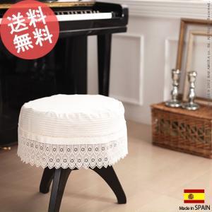 スペイン製 ピアノ チェアカバー HUMMING ハミング 丸イス用 ピアノ用椅子丸型座面カバー [代引き不可] ffws