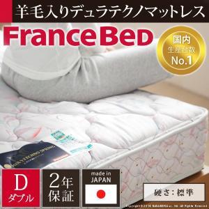 フランスベッド デュラテクノスプリングマットレス ダブル マットレスのみ ベッド マットレス スプリング ■□Op[代引き不可]|ffws