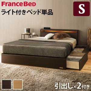 フランスベッド シングル 収納 ライト・棚付きベッド 〔クレイグ〕 引き出し付き シングル フランスベッド 組立設置対応可能 ■□Op[代引き不可]|ffws