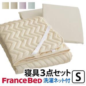 フランスベッド 敷きパッド ボックスシーツ グッドスリーププラス バイオ3点パック シングル 送料無料|ffws