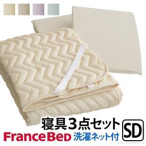 フランスベッド 敷きパッド ボックスシーツ グッドスリーププラス バイオ3点パック セミダブル 送料無料|ffws