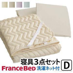 フランスベッド 敷きパッド ボックスシーツ グッドスリーププラス バイオ3点パック ダブル 送料無料|ffws