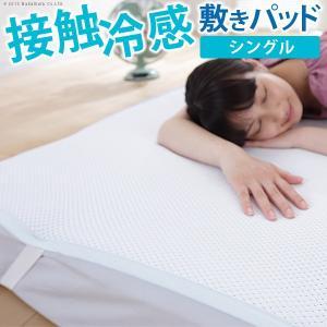 敷パッド シングル 日本製 接触冷感敷きパッド キューマックス・ネオ 100×205cm[代引き不可]