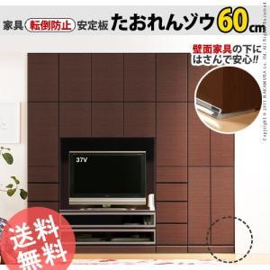 家具 転倒防止 安定板 たおれんゾウ 60cm 耐震グッズ|ffws