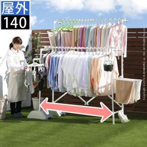 屋外 物干し台 アルミ伸縮物干しベース付き ビエント・ソラ レギュラー(幅85〜140cm) 梅雨対策|ffws