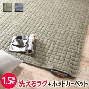 ホットカーペット カバー 洗える スウエットキルトラグホットカーペット・カバー 〔バワリー〕 1.5畳(185x130cm)+ホットカーペット本体セット 送料無料|ffws