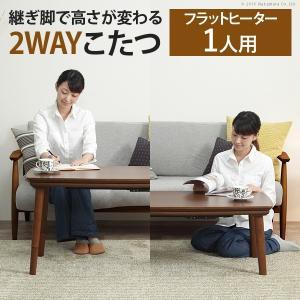 【送料無料】こたつ テーブル 長方形 フラットヒーター ソファこたつ 〔ブエノ〕 90x50cm|ffws