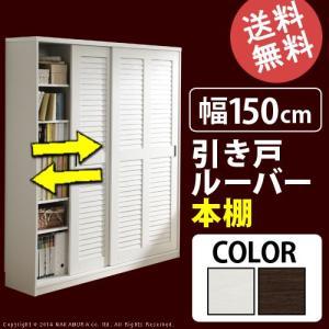 本棚 扉付き 引き戸ルーバーブックシェルフ ロータス 幅150cm【組立設置対応可能】[■] 湿気|ffws