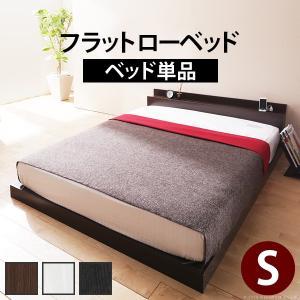 ベッド シングルベッド カルバン フラット ローベッド シングル ベッドフレーム フレームのみ|ffws