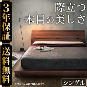 ベッド シングル フロアベッド ローベッド モダンデザイン ブルーム ベッドフレームのみ 送料無料|ffws