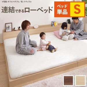 ベッド ロータイプ 連結 家族揃って布団で寝られる連結ローベッド 〔ファミーユ〕 ベッドフレームのみ  シングルサイズ 送料無料|ffws