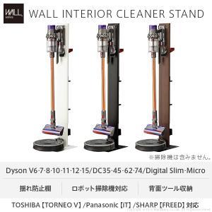 WALLクリーナースタンドV3 ロボット掃除機設置機能付き オプションツール収納棚板付き ダイソン dyson コードレス スティッククリーナースタンド|ffws|03