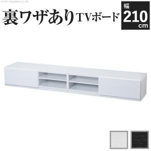 テレビ台 テレビボード ローボード 背面収納TVボード 〔ロビン〕 幅210cm 送料無料|ffws