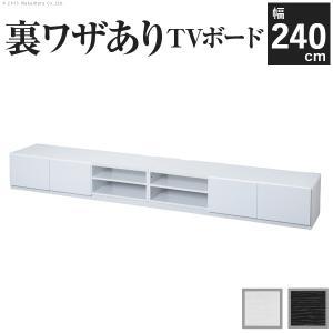 テレビ台 テレビボード ローボード 背面収納TVボード 〔ロビン〕 幅240cm 送料無料|ffws
