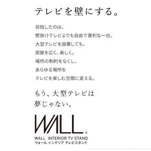 テレビ台 壁寄せ 壁面 ハイタイプ・背面収納付 壁よせTVスタンド 〔ウォール〕 送料無料|ffws|03